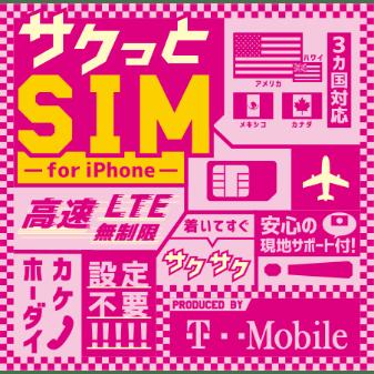 サクッとSIM for iPhone